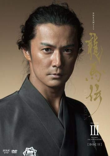 NHK大河ドラマ 龍馬伝 完全版 11(第37話、第38話)