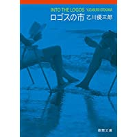 Amazon.co.jp: 乙川 優三郎: 本