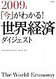 2009年版  「今」がわかる!世界経済ダイジェスト