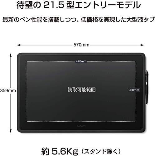 『【Amazon.co.jp限定】ワコム 液タブ Wacom Cintiq 22 FHD ブラック アマゾンオリジナルデータ特典付き DTK2260K1D』の2枚目の画像