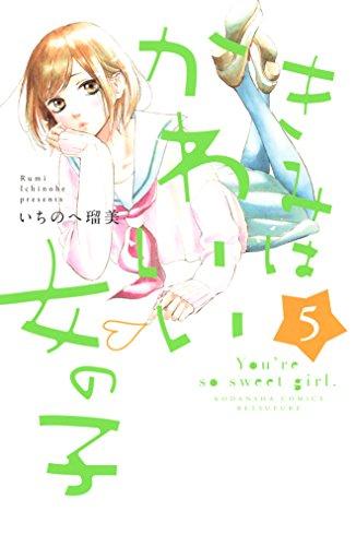 きみはかわいい女の子(5) (別冊フレンドコミックス)