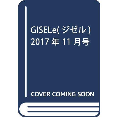 GISELe(ジゼル) 2017年 11 月号 [雑誌]