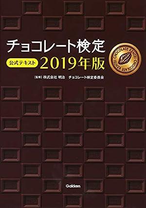 「チョコレート検定」