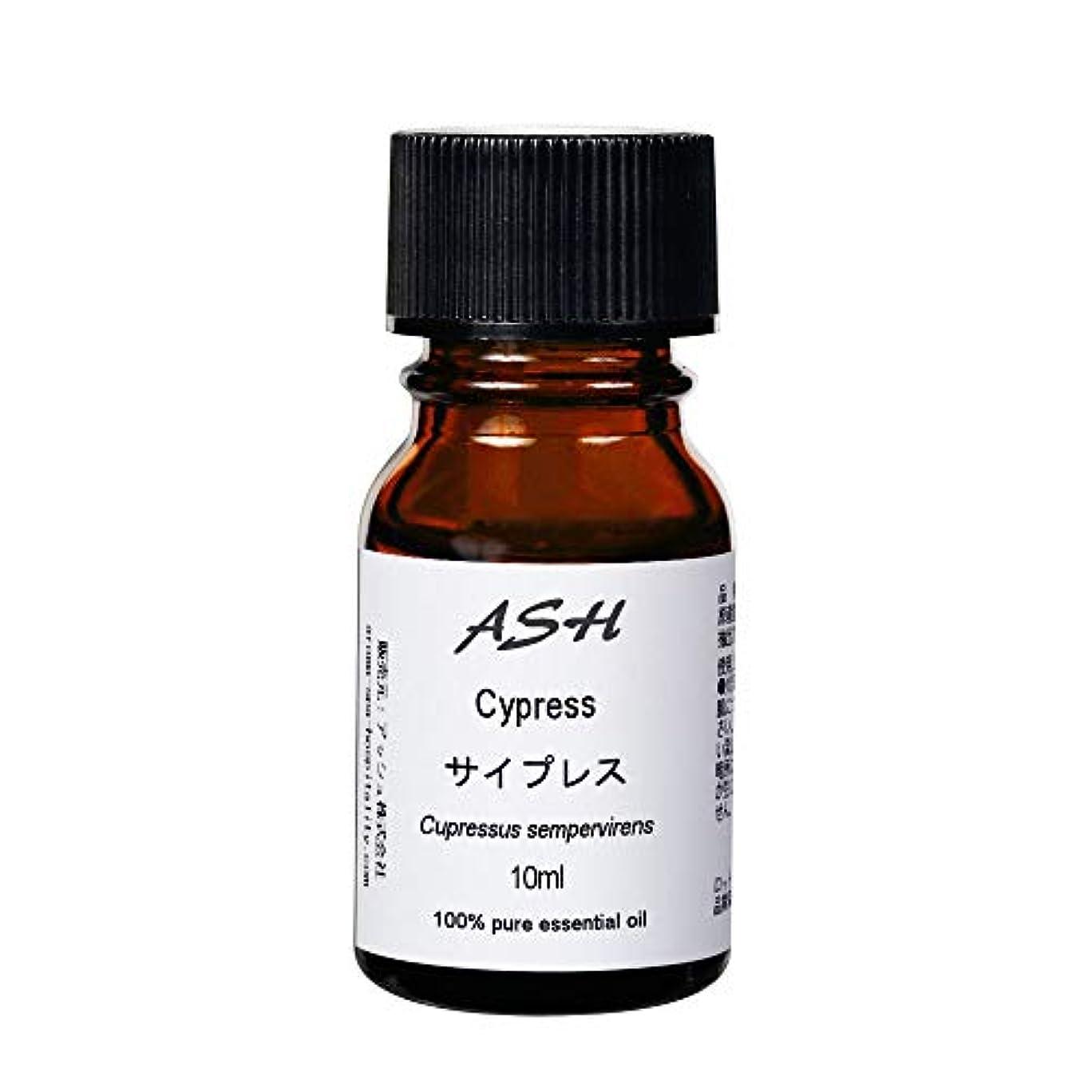 摂動王族感嘆ASH サイプレス エッセンシャルオイル 10ml AEAJ表示基準適合認定精油