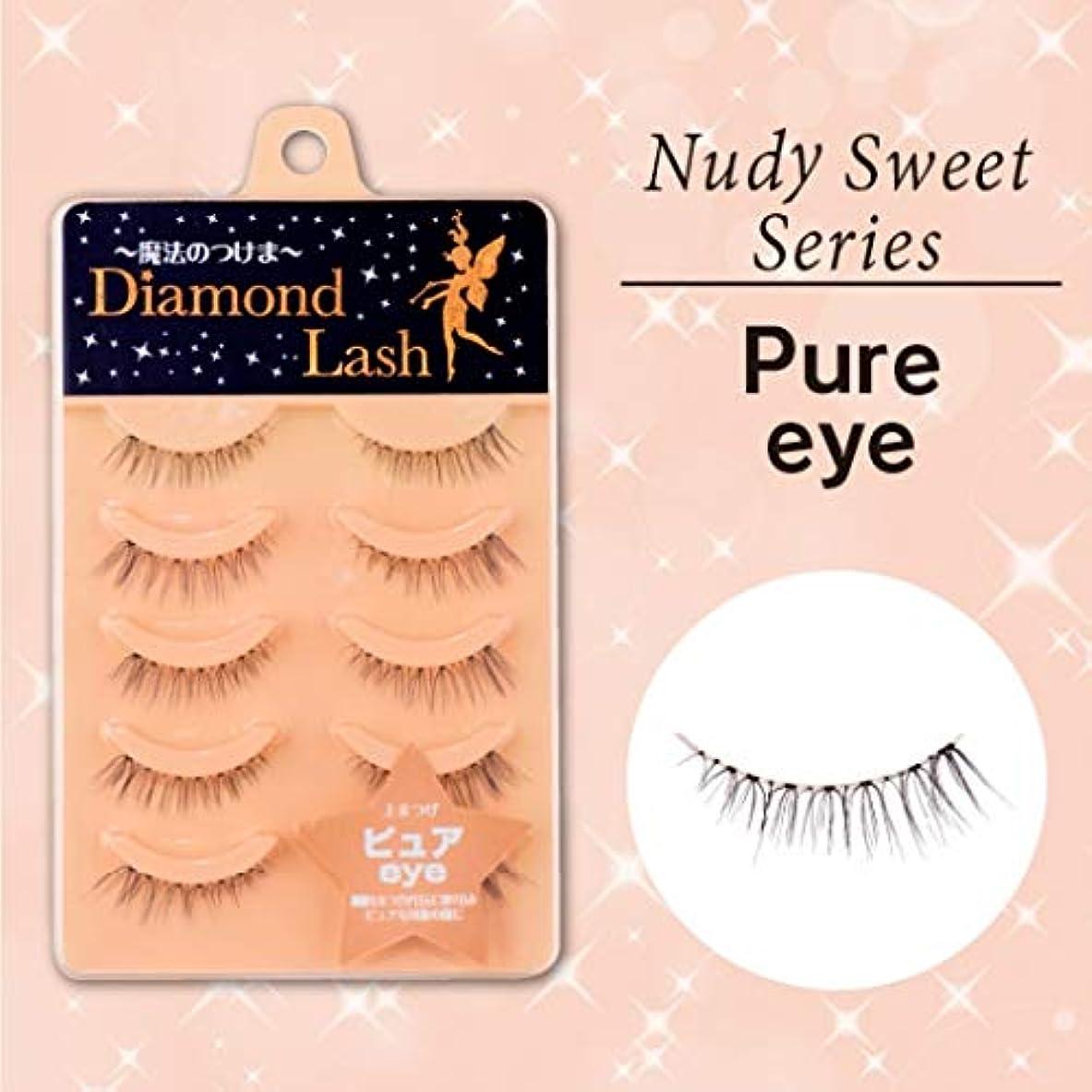 物質付ける熱意ダイヤモンドラッシュ ヌーディスウィートシリーズ ピュアeye