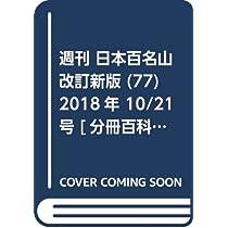 週刊 日本百名山 改訂新版 (77) 2018年 10/21号 [分冊百科]