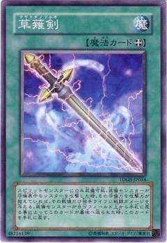 遊戯王/第6期/1弾/TDGS-JP054 草薙剣