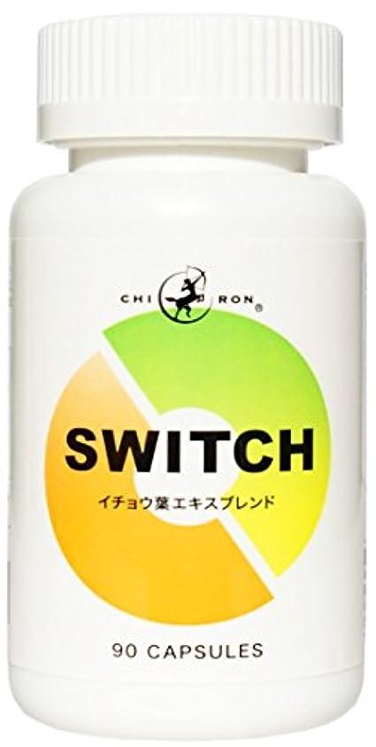 アマゾンジャングル本物コマースキロン SWITCH (スウィッチ) 90カプセル ver.3