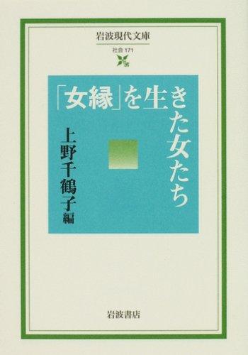 「女縁」を生きた女たち (岩波現代文庫)の詳細を見る
