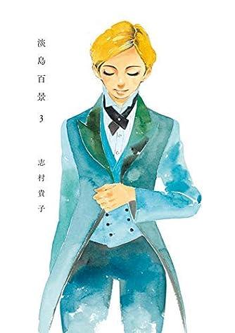 淡島百景 コミック 1-3巻セット