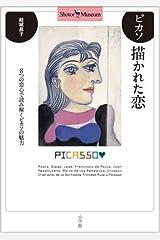 ピカソ 描かれた恋-8つの恋心で読み解くピカソの魅力 (Shotor Museum) 単行本
