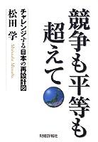 競争も平等も超えて―チャレンジする日本の再設計図