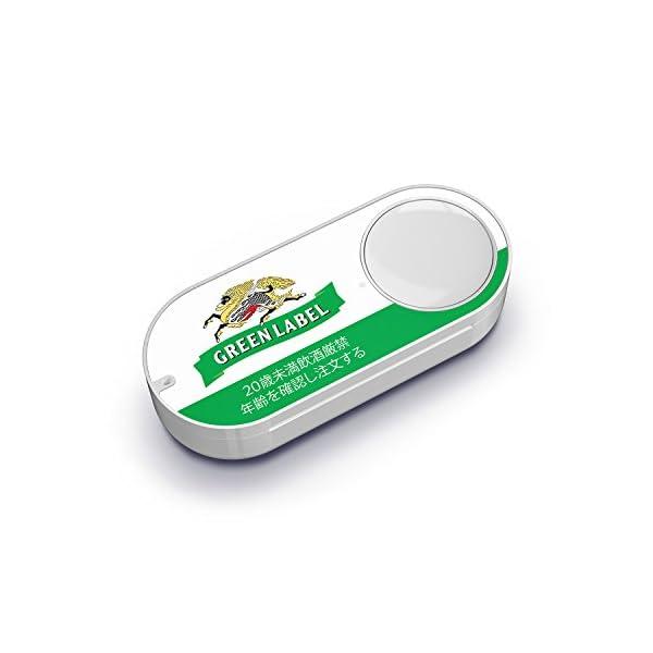 淡麗グリーンラベル Dash Buttonの商品画像