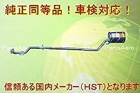 送料無料 新品 マフラー■ オプティ L810S(4WD) 純正同等/車検対応055-149