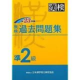 漢検過去準2級問題集〈平成23年度版〉
