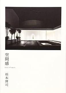 空間感/杉本博司 スター建築家の採点表 (CASA BOOKS)