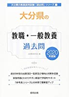 大分県の教職・一般教養過去問 2020年度版 (大分県の教員採用試験「過去問」シリーズ)