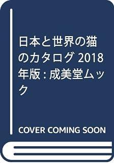 日本と世界の猫のカタログ 2018年版 (SEIBIDO MOOK)