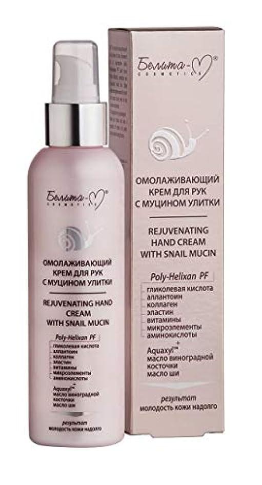 憂慮すべきローストガラガラBielita & Vitex | Hand cream with snail mucin | age 25+