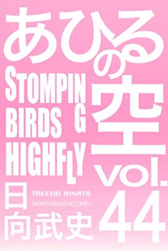 あひるの空(44) STOMPING BIRDS HIGHFLY (週刊少年マガジンコミックス)