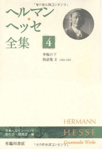 ヘルマン・ヘッセ全集〈4〉車輪の下・物語集2(1904‐1905)