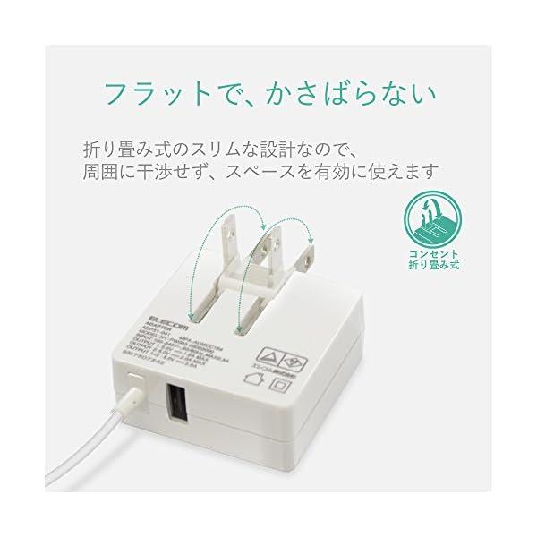 エレコム USB 充電器 ACアダプター コン...の紹介画像5