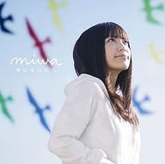 miwa「春になったら」のジャケット画像