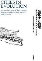 進化する都市: 都市計画運動と市政学への入門