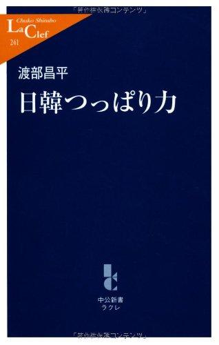 日韓つっぱり力 (中公新書ラクレ)の詳細を見る