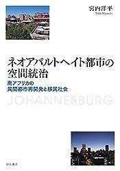 ネオアパルトヘイト都市の空間統治――南アフリカの民間都市再開発と移民社会