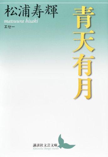 青天有月 エセー (講談社文芸文庫)