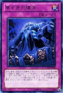 遊戯王カード 【 早すぎた復活 】 EXP3-JP020-R 《 エクストラパックVol.3 》