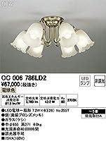 オーデリック/シャンデリア ~8畳 OC006786LD2