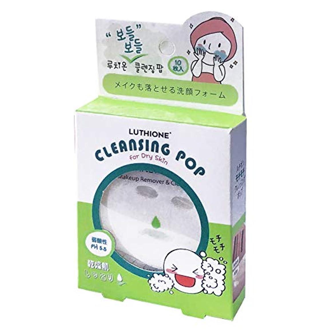 押し下げる雪の硬さ【まとめ買い】ルチオン クレンジングポップ (LUTHIONE CLEANSING POP) 乾燥肌 10枚入り ×10個