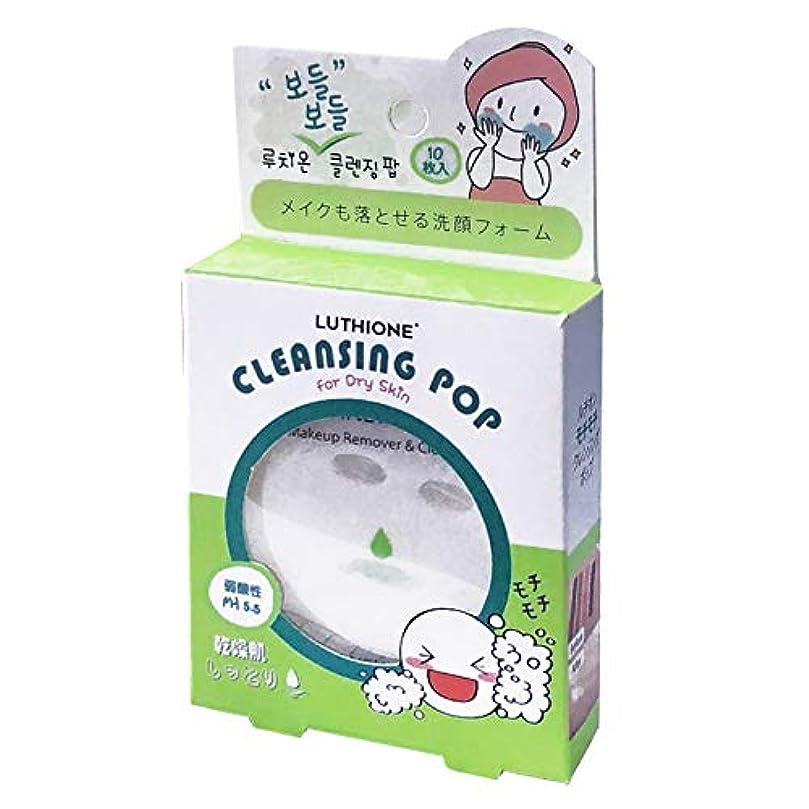 誘う不毛の長々と【まとめ買い】ルチオン クレンジングポップ (LUTHIONE CLEANSING POP) 乾燥肌 10枚入り ×2個