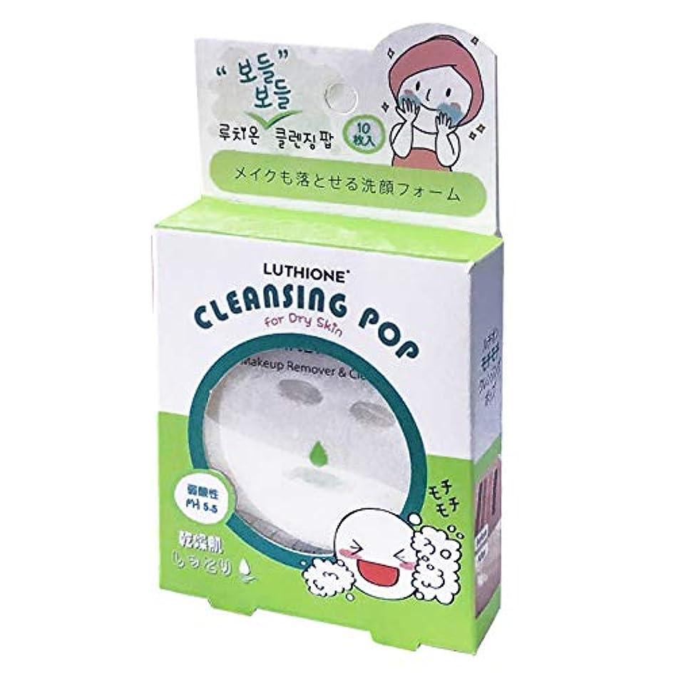 現代のリッチ残酷【まとめ買い】ルチオン クレンジングポップ (LUTHIONE CLEANSING POP) 乾燥肌 10枚入り ×10個