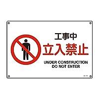 緑十字 JIS安全標識 JA-114 工事中 立入禁止 L 391114