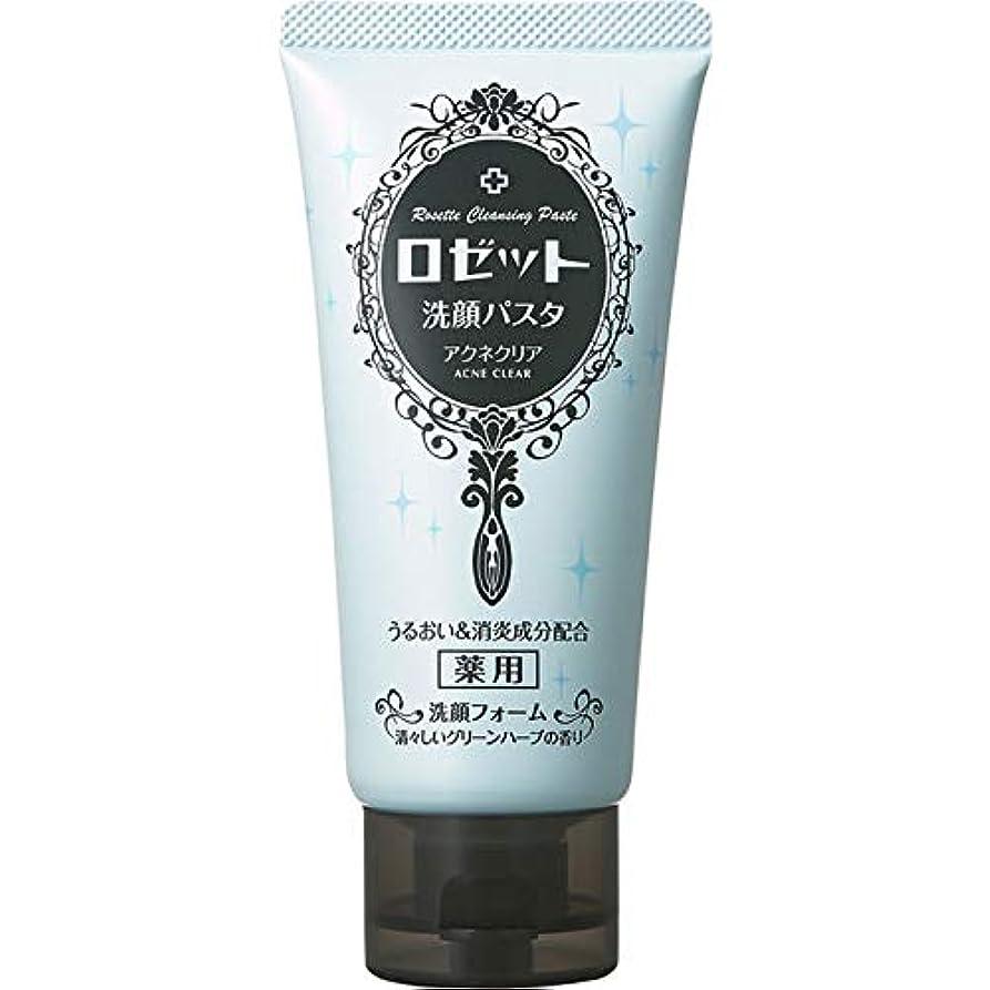 正確さまたは突進ロゼット ロゼット洗顔パスタ アクネクリア 120g (医薬部外品)