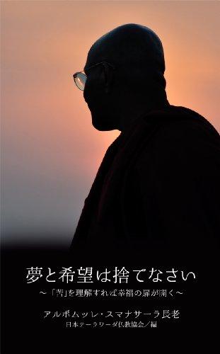 夢と希望は捨てなさい~「苦」を理解すれば幸福の扉が開く~ 初期仏教の本の詳細を見る