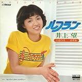 ルフラン (MEG-CD)