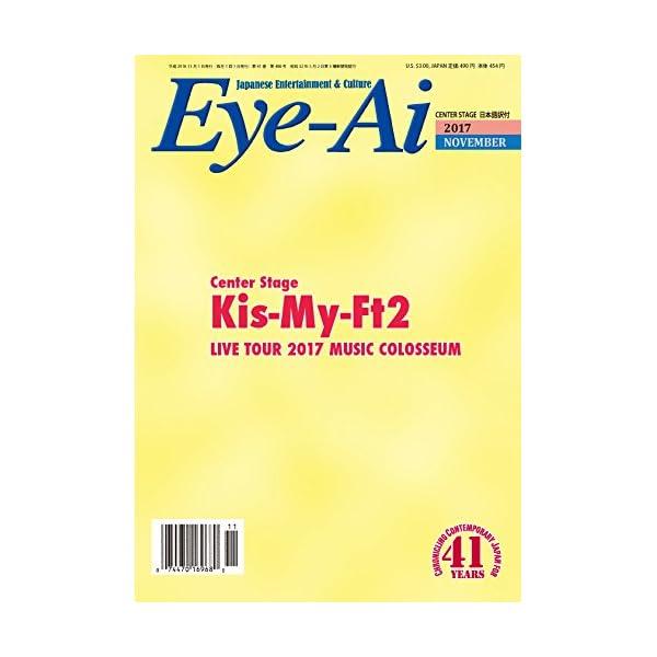 Eye-Ai [Japan] November ...の商品画像