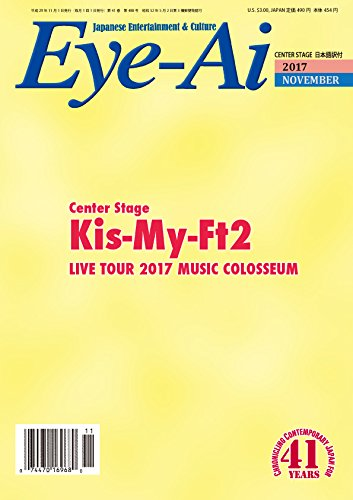 Eye-Ai [Japan] November 2017 (単号)