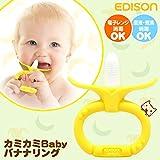 エジソン(EDISON) 歯がため カミカミベビーバナナリング (3ヶ月から対象) KJ4220