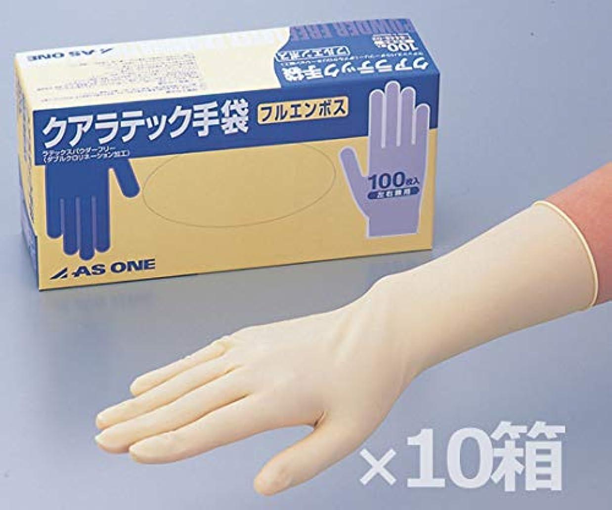 アセ甘やかす皮肉アズワン1-8448-12クアラテック手袋フルエンボス(パウダーフリー)M1000枚入