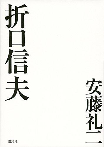 折口信夫 / 安藤 礼二
