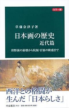 カラー版-日本画の歴史 近代篇-狩野派の崩壊から院展・官展の隆盛まで (中公新書 2513)