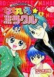 なないろ・ミラクル 6 (てんとう虫コミックススペシャル)