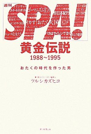 「週刊SPA!」黄金伝説 1988~1995 おたくの時代を作った男の詳細を見る