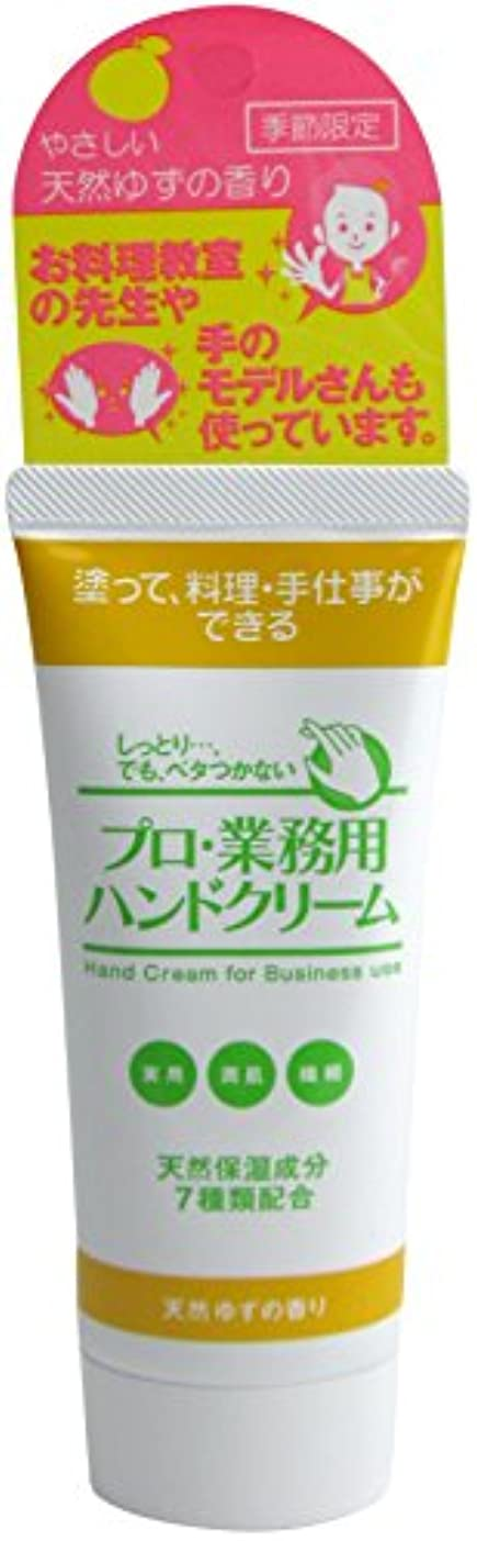 監督する神秘化学薬品プロ業務用ハンドクリーム 天然ゆずの香り