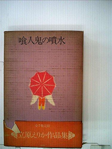 立原えりか作品集〈7〉喰人鬼の噴水 (1973年)